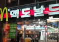 McDonalds Korea – 5 Quick Tips about Fast Food in Korea