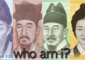 Get to Know The Faces You'll See Everyday in Korea – Who's on South Korean Money