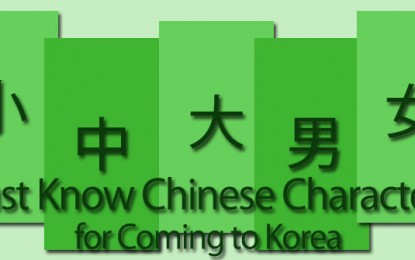 Super Simple but Must Know Chinese Characters for Coming to Korea