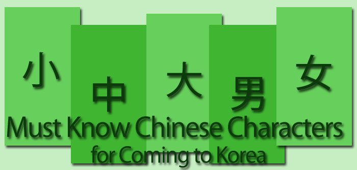 must know chinese characters