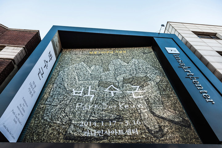 For centuries, Insadong was the cultural center of Seoul, and even now you can see art from classically trained artists in traditional arts as well as more contemporary artists in galleries big and small found throughout the streets.